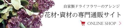 花材・資材の専門通販サイト