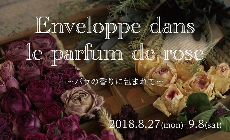 Enveloppe dans le parfum de rose ~バラの香りに包まれて~